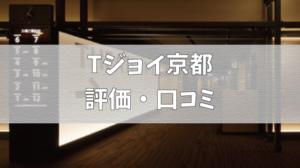 Tジョイ京都の評価・口コミ(カップルシート・ムビチケ使い方・駐車場)