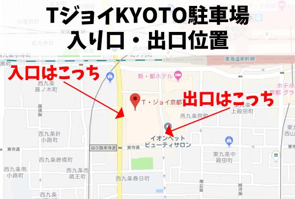 Tジョイ京都駐車場入り口・出口位置