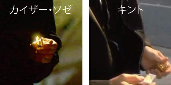 キントのライターとカイザー・ソゼのライターが同じ
