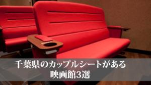 千葉県でカップルシートがある映画館を探しているあなたへ