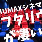 成田HUMAXシネマズの評価・口コミ(フタリウム・駐車場・割引情報)