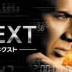 【ネタバレ】映画NEXTネクスト2分後の未来が見えるだけで無敵