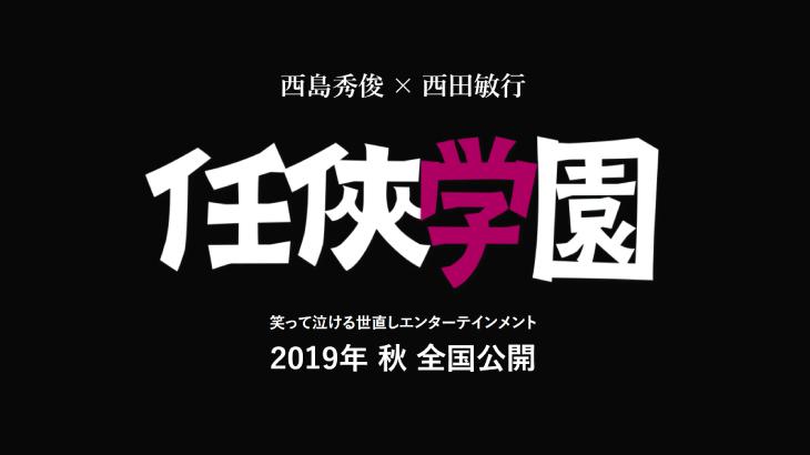 映画任侠学園ロケ地・撮影場所(西島秀俊目撃情報アリ)
