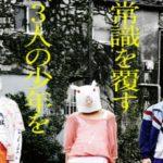 映画タロウのバカロケ地・撮影場所(菅田将暉目撃情報アリ)