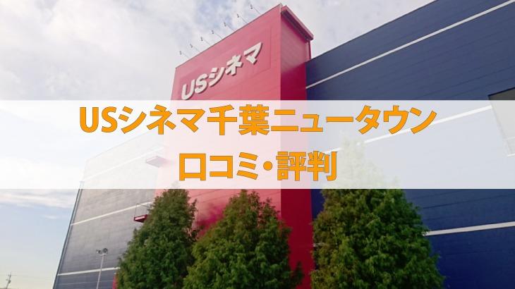 USシネマ千葉ニュータウンの口コミ・評判(ペアシート・駐車場)