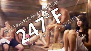 【ネタバレ】映画247°Fの残念(つまらない)ポイントまとめ