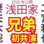 映画浅田家ロケ地・撮影場所(二宮和也・妻夫木聡目撃情報アリ)