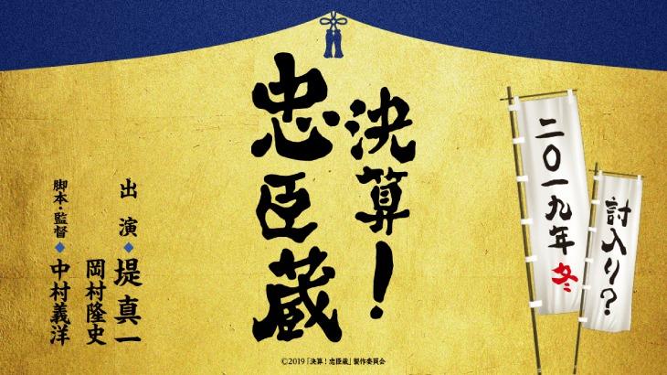 決算!忠臣蔵ロケ地・撮影場所(堤真一・岡村隆史目撃情報アリ)