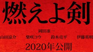 映画燃えよ剣ロケ地・撮影場所(岡田准一・山田涼介目撃情報アリ)