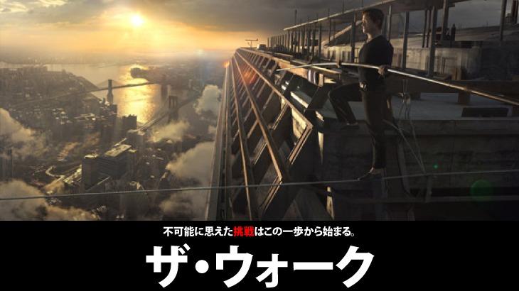 実話が元になったなった映画ザ・ウォーク(綱渡り)のネタバレ感想レビュー