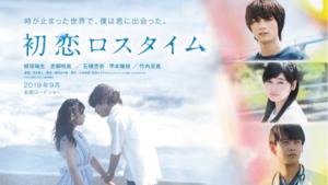 映画初恋ロスタイムロケ地・撮影場所(目撃情報アリ)