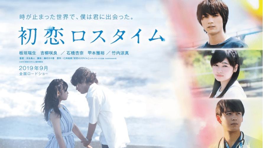 映画初恋ロスタイムロケ地・撮影場所(辻堂海浜公園、上府中公園)