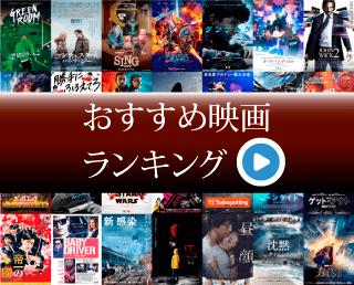 おすすめ映画ランキング