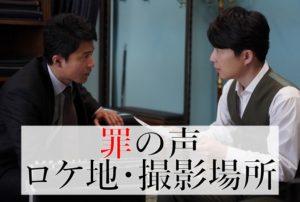 罪の声ロケ地・撮影場所(星野源・小栗旬目撃情報アリ)
