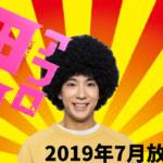 アフロ田中ロケ地・撮影場所(賀来賢人目撃情報アリ)