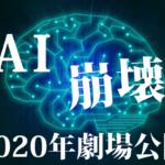 AI崩壊ロケ地・撮影場所(大沢たかお、岩田剛典目撃情報アリ)