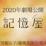映画記憶屋ロケ地・撮影場所(山田涼介、芳根京子目撃情報アリ)