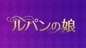 ルパンの娘ロケ地・撮影場所(深田恭子・瀬戸康史目撃情報アリ)