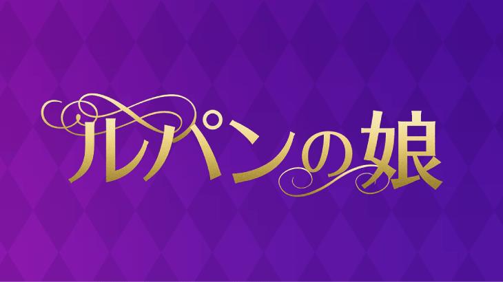 ルパンの娘ロケ地・撮影場所(深田恭子目撃情報アリ)