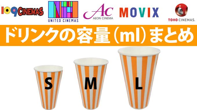 映画館のドリンクはS・M・L何mlか問い合わせてみた