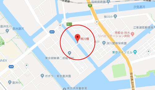リーガル・ハートロケ地『枝川橋』