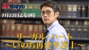 リーガル・ハートロケ地・撮影場所(反町隆史目撃情報アリ)