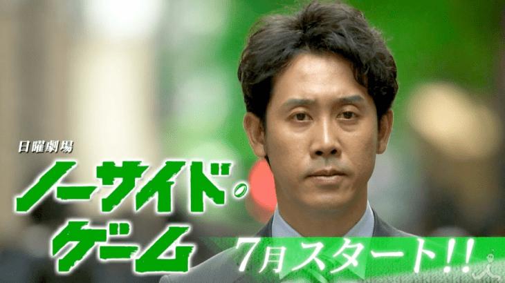 ノーサイドゲームロケ地・撮影場所(大泉洋目撃情報アリ)