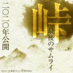 峠最後のサムライロケ地・撮影場所(役所広司目撃情報アリ)