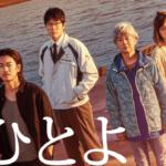 映画ひとよロケ地・撮影場所(佐藤健目撃情報アリ)