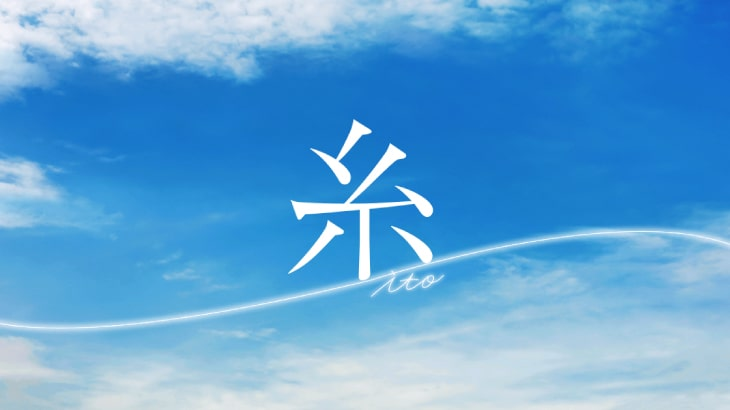 映画『糸』ロケ地・撮影場所(菅田将暉・小松奈菜目撃情報アリ)