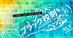 ブラック校則ロケ地・撮影場所(佐藤勝利、高橋海人目撃情報アリ)