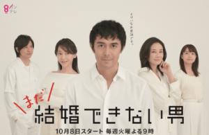 まだ結婚できない男ロケ地・撮影場所(阿部寛目撃情報アリ)