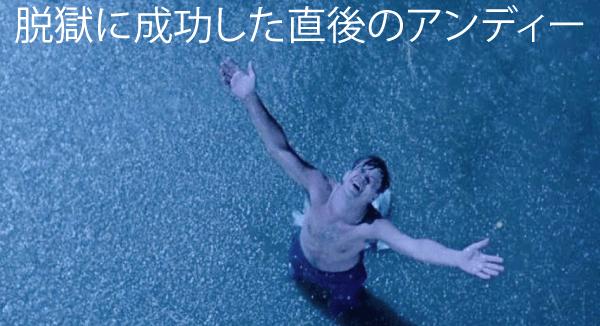 脱獄した直後の大雨に打たれるアンディ